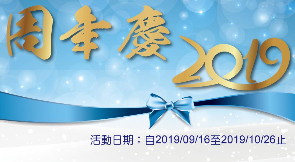 2019周年慶